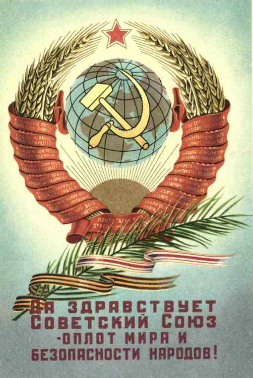 IISH Collections | Postcard | Russia | Greeting Soviet Union - fortress of peace and safety of the people!