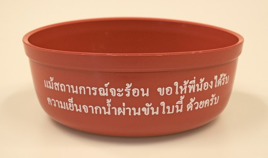 IISH Collections | Songkran bowl