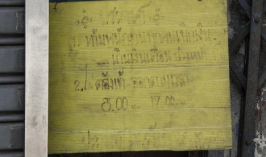 IISH Collections | Thailand Surprises 3 | yellow sign | Photo by Eef Vermeij